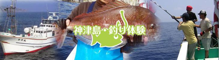 神津島:釣り体験