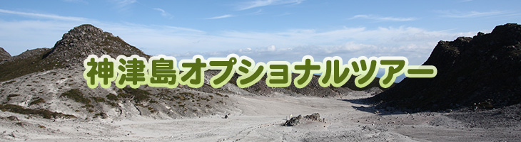 神津島オプショナルツアー