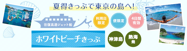 【ホワイトビーチきっぷ利用】神津島へ 熱海発の船で行く