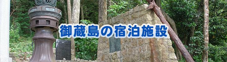 御蔵島の宿泊施設