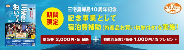 三宅島帰島10周年記念 宿泊費補助(特産品お買い物券付き)キャンペーン