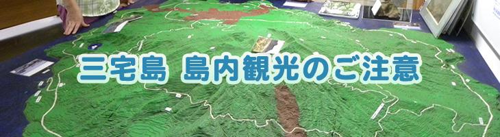 三宅島 島内観光のご注意