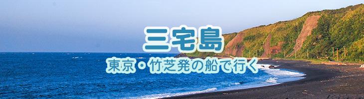 三宅島へ 東京・竹芝発の船で行く