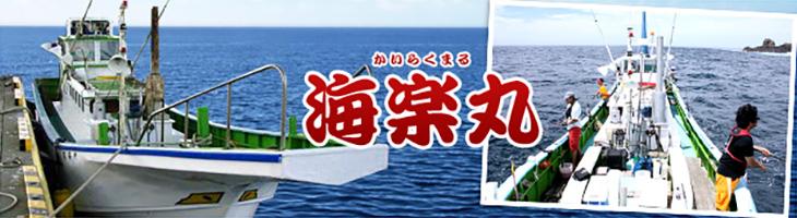 三宅島・船釣り体験