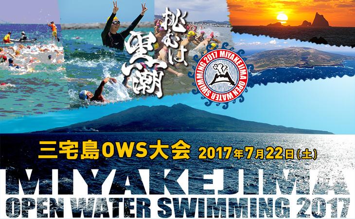 三宅島OWS(オープンウォータースイミング)大会2017 オフィシャルツアー