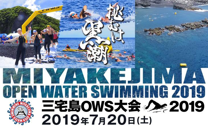 三宅島OWS大会2019