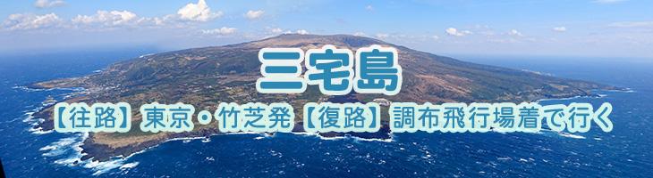 三宅島へ 【往路】東京・竹芝発【復路】調布飛行場着で行く