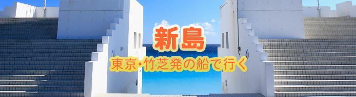 新島へ 東京・竹芝、横浜、久里浜、館山発の船で行く