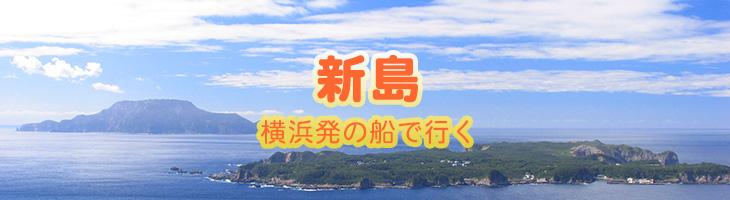 新島へ 横浜発の船で行く