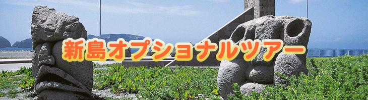 新島オプショナルツアー