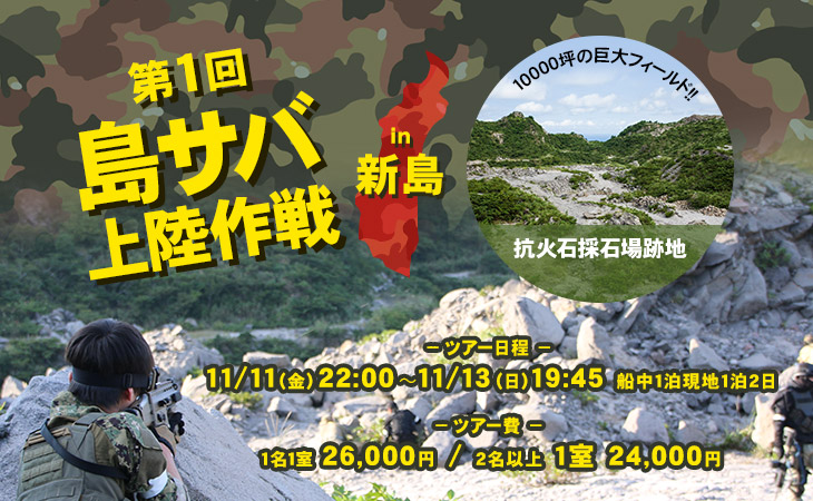 第1回 島サバ上陸作戦 in 新島