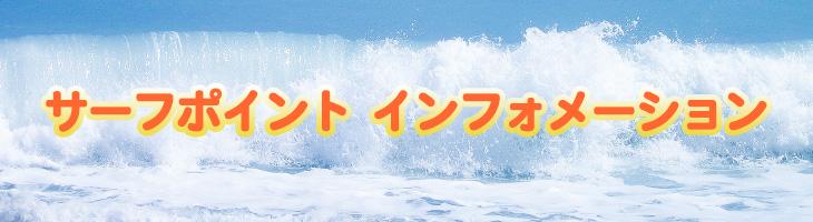 新島サーフポイント インフォメーション