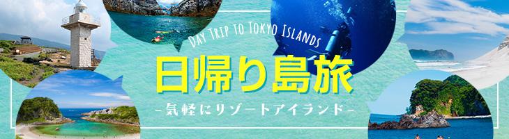 日帰り島旅