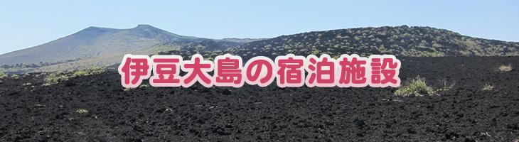 伊豆大島の宿泊施設