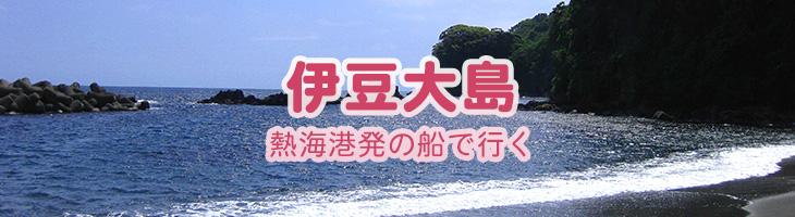 伊豆大島へ 伊東発のジェット船で行く