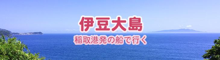 伊豆大島へ 稲取発の船で行く