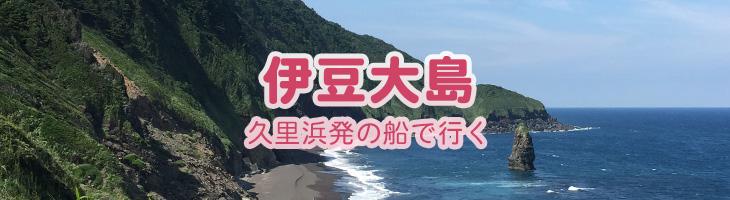 伊豆大島へ 久里浜発の船で行く