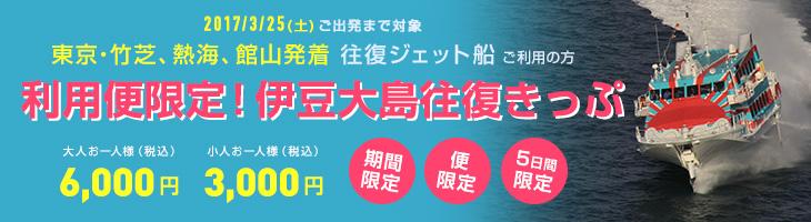 【期間限定・伊豆大島往復きっぷ利用】伊豆大島へ 東京・竹芝発のジェット船で行く