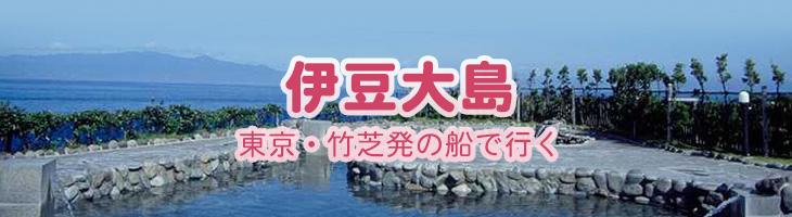 伊豆大島へ 東京・竹芝、横浜、久里浜、館山発の船で行く