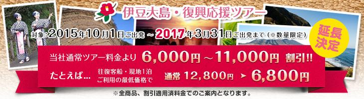 伊豆大島・復興応援ツアー