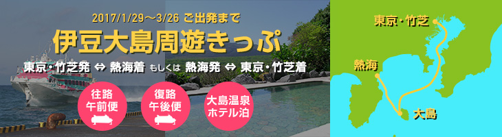 【大島周遊きっぷ】伊豆大島へ 東京竹芝発・熱海着/熱海発・東京竹芝着のジェット船で行く