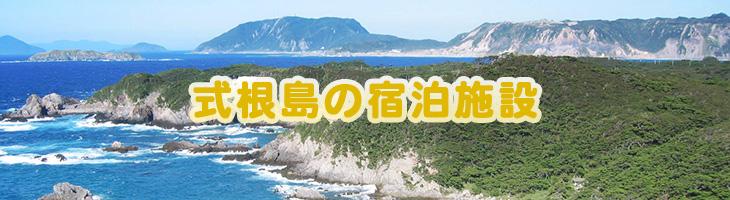 式根島の宿泊施設