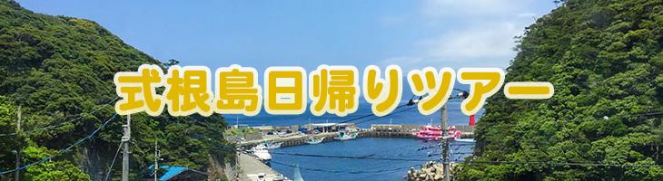 式根島日帰りツアー