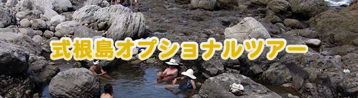 式根島オプショナルツアー