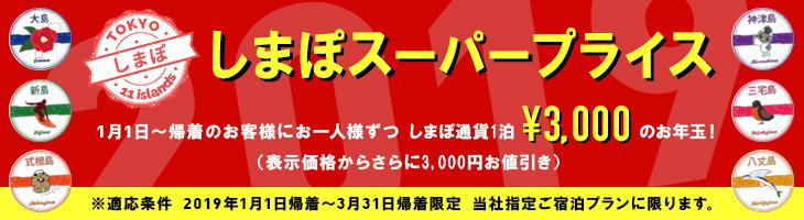 伊豆諸島・伊豆七島 しまぽ通貨ツアー