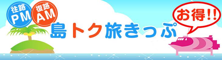 島トク旅きっぷ
