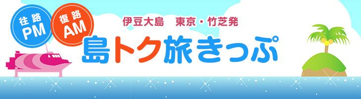【島トク旅きっぷ】伊豆大島へ 東京・竹芝発の船で行く