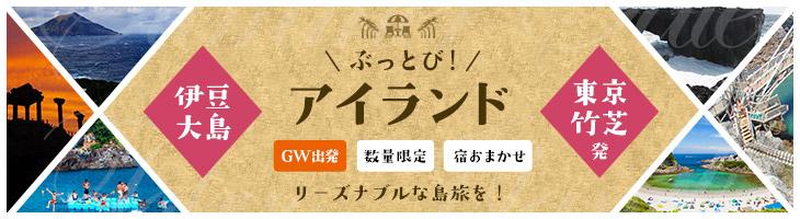 【GW出発】ぶっとびアイランド伊豆大島