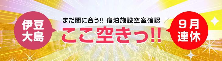 【伊豆大島】ここ空きっ!!【9月連休】