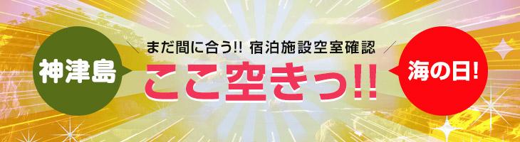 【神津島】ここ空きっ!!【海の日】