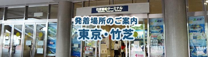 東京・竹芝