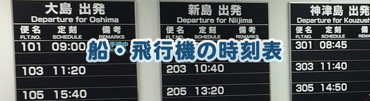 船・飛行機の時刻表(東海汽船・神新汽船・新中央航空・ANA)