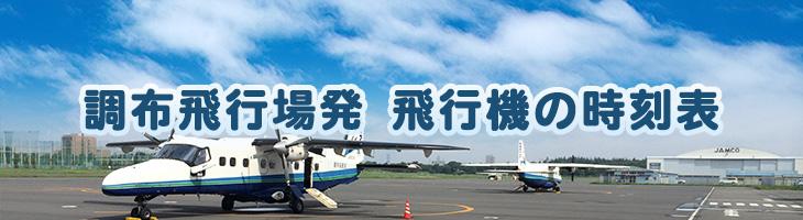調布飛行場発 飛行機の時刻表(新中央航空)
