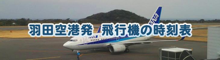 羽田空港発 飛行機の時刻表