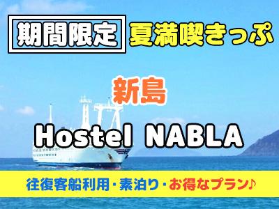 【夏満喫きっぷ】Hostel NABLA