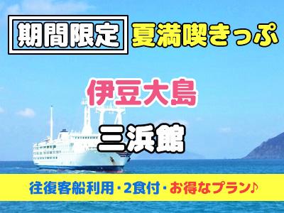 【夏満喫きっぷ】民宿 三浜館