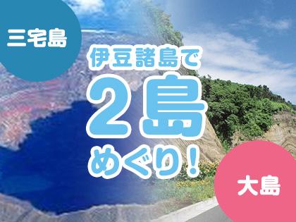 2島めぐり!☆三宅島×大島☆ハッピーバリュー【民宿クラス】