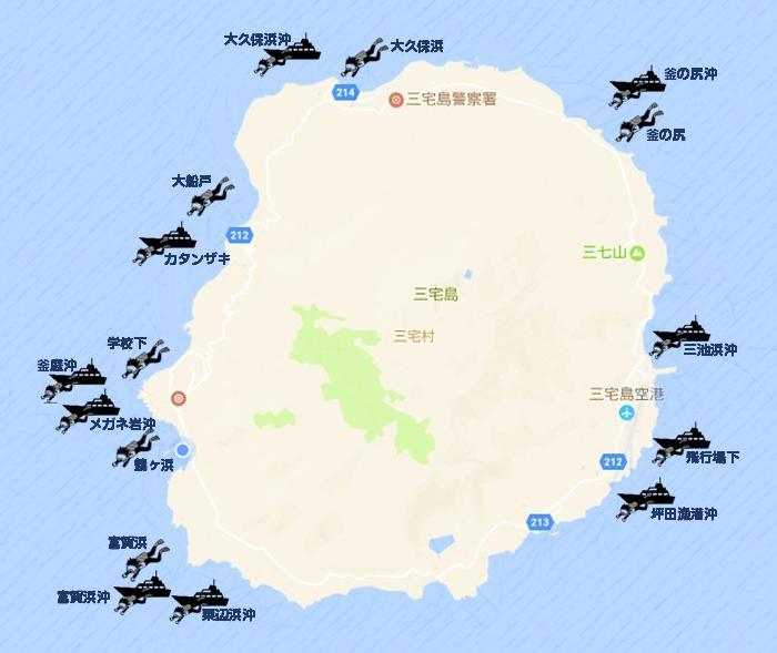 三宅島でダイビング!伊豆諸島ツアー