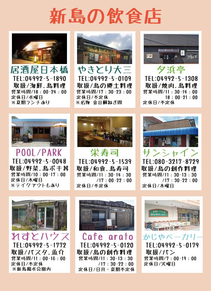 新島飲食店