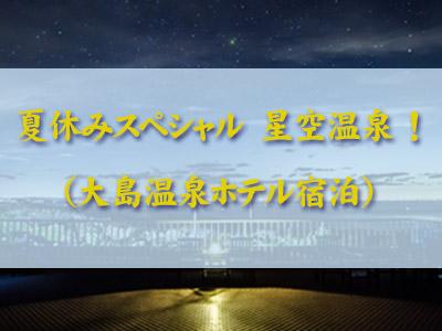 【東京(竹芝)発着】夏休みスペシャル!星空温泉1泊2日(大島温泉ホテルご宿泊)