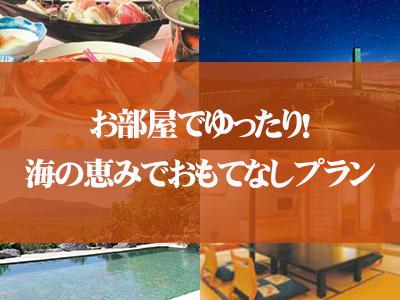 〈竹芝発着〉お部屋食でゆったり!海の恵みでおもてなしプラン