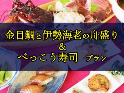 【東京(竹芝)発着】金目鯛と伊勢海老の舟盛り&べっこうずしプラン(大島温泉ホテルご宿泊)