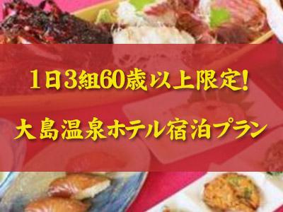 〈熱海発着〉1日3組60歳以上限定!大島温泉ホテル宿泊プラン