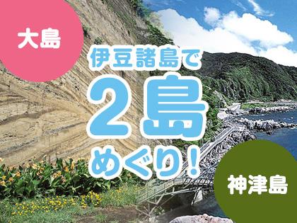 2島めぐり!☆大島×神津島☆ハッピーバリュー【民宿クラス】