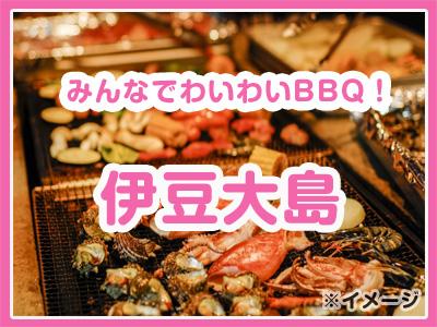 【夏季限定】みんなでわいわいBBQ!伊豆大島