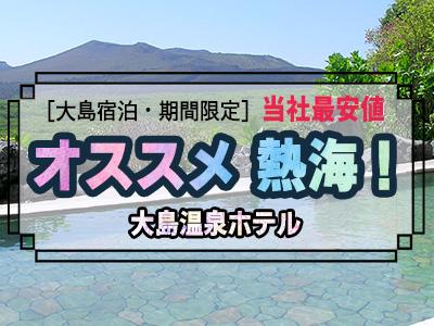 【熱海発着】オススメ!大島温泉ホテル宿泊ツアー
